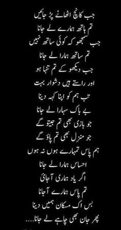 Urdu and Hindi poetry: Jab Kanch uthane par jain Tum hath hmare le jana J. Love Quotes In Urdu, Urdu Love Words, Poetry Quotes In Urdu, Best Urdu Poetry Images, Love Poetry Urdu, Islamic Love Quotes, Urdu Quotes, Song Quotes, Girl Quotes