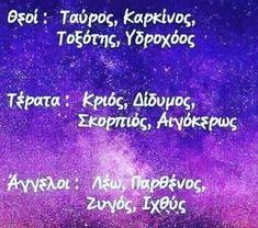Θεικές καληνύχτες!!😊♉ #Gn😴 #taurus #post #greekpost ##zodiac #toixos #toixosgreece Love Astrology, Tsunami, True Words, Zodiac Signs, Greek, Wallpaper, Funny, Quotes, Quotations