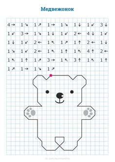 Preschool Math, Math Activities, 1st Grade Math Games, Graph Paper Drawings, Cute Coloring Pages, Math Centers, Pre School, School Projects, Pixel Art