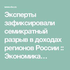 Эксперты зафиксировали семикратный разрыв в доходах регионов России :: Экономика…