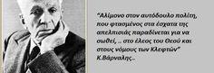 Πλησίστιος...: Ωχ, τα Καθίκια !!! Greek Quotes, Love You, My Love, Cool Photos, Poems, Author, Thoughts, Sayings, Google