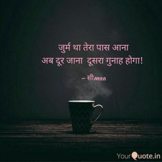 Tea Lover Quotes, Chai Quotes, Love Quotes With Images, True Love Quotes, Chankya Quotes Hindi, Quotations, Poetic Words, Gulzar Quotes, Love Thoughts