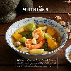 https://www.wongnai.com/food-tips/curry-paste-series