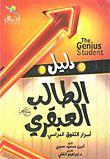 http://chakhsia.blogspot.it/2013/10/Student-Guide-genius.html