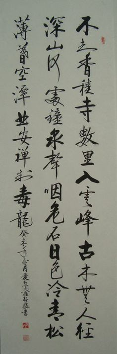 Follow one's inclinations. China celebrity #calligraphy - replica