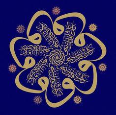 """و كل في فلك يسبحون'' صدق الله العظيم"""" Calligraphy.."""
