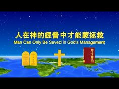 福音視頻 神的發表《人在神的經營中才能蒙拯救》粵語 | 跟隨耶穌腳蹤網-耶穌福音-耶穌的再來-耶穌再來的福音-福音網站