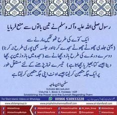 Best Islamic Quotes, Quran Quotes Inspirational, Quran Quotes Love, Beautiful Islamic Quotes, Ali Quotes, Prophet Muhammad Quotes, Hadith Quotes, Qoutes, Islam Hadith
