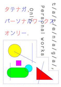 T / A / T / E / N / A / G / A /不得不把予取予求,因为它已成为真的不知道,我们决定不把这里工作。 工作→http://tadashiueda.tumblr.com/设计:忠植田