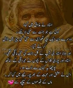 S Love Images, Urdu Thoughts, Quran Verses, Deep Words, I Miss You, Beautiful Words, Islamic Quotes, Tone Words, I Miss U