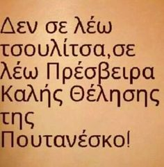 Image in hioumor collection by Xristina Ser on We Heart It Funny Greek Quotes, Bad Quotes, Greek Memes, Status Quotes, Funny Picture Quotes, Sarcastic Quotes, Funny Quotes, Funny Pictures, Cool Words