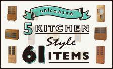 スタイル別キッチン収納の選び方