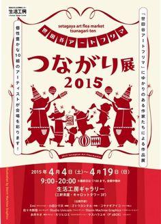 日本語 チラシ・フライヤー・ポスター等 http://matome.naver.jp/odai/2135391560813004001/2146557263603310603