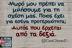 Funny Status Quotes, Funny Greek Quotes, Funny Statuses, Sarcastic Quotes, Favorite Quotes, Best Quotes, Have A Laugh, True Words, Puns