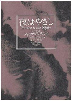 夜はやさし : F.スコット フィッツジェラルド, Francis Scott Fitzgerald, 森 慎一郎 : 本 : Amazon