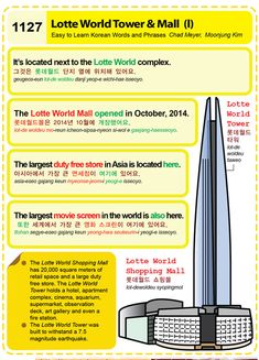 (1127) Lotte World Tower & Mall (I)