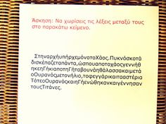 """Dyslexia at home: 6 ασκήσεις για τις """"κολλημένες λέξεις"""" στη Δυσλεξία! I Need Vacation, Speech Therapy Activities, Special Needs, Grammar, Cards Against Humanity, Teaching, Education, Montessori, Ideas"""