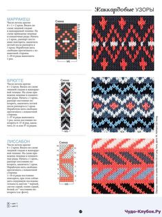 Узоры Сабрина сп 2 16 | ЧУДО-КЛУБОК.РУ Knitting Charts, Knitting Stitches, Free Knitting, Baby Knitting, Fair Isle Chart, Fair Isle Pattern, Crochet Cross, Knit Or Crochet, Stitch Patterns