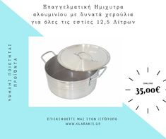 Σε πολλα μεγέθη Cookware, Diy Kitchen Appliances, Kitchen Gadgets, Pots