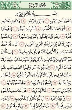 قراءة سورة الطارق مكتوبة