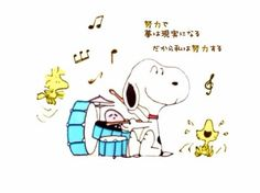 Pa-kasshon Brass Band, Trombone, Orchestra, Snoopy, Album, Music, Fictional Characters, Musica, Musik