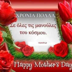 Greek Quotes, Happy Mothers Day, Photography Tips, Place Card Holders, Spring, Instagram, Holiday, Fashion, Moda
