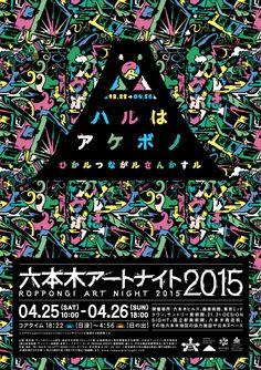 Japanese Poster: Roppongi Art Night. Fantasista Utamaro. 2015