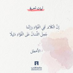 Holy Quotes, I Miss You Quotes, Missing You Quotes, True Quotes, Best Quotes, Qoutes, Arabic Poetry, Arabic Words, Arabic Quotes