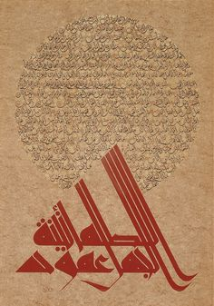"""منير الشعراني ( Mouneer Alshaarani ) الجهل عمود الطمأنينة. (من مواقف النـُـفـَّري) Ignorance is the pillar of content  Selections: """"al Niffari"""""""