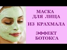 Get rid of facial wrinkles with Botox. Beauty Soap, Natural Facial, Ingrown Hair, Facial Masks, Pimples, Fett, Oily Skin, Face And Body, Healthy Skin