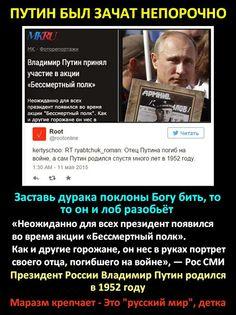 Президент России Владимир Владимирович Путин родился в 1952 году!!!  Такой конфуз...