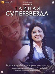 Тайная суперзвезда (2017)