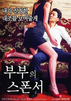 [Video] Adult rated trailer released for the #koreanfilm 'The Couple's Sponsor'