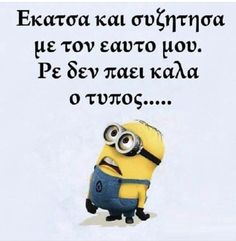 Minion Jokes, Minions Quotes, Funny Images, Funny Photos, Funny Cartoons, Funny Jokes, We Love Minions, Funny Greek Quotes, Funny Phrases