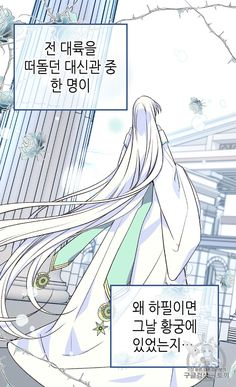 버림 받은 황비 108화 High Priest, Manhwa Manga, Royal Palace, Anime Sketch, Webtoon, Wander, Abandoned, Anime Art, Fantasy