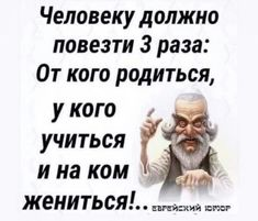 Russian Quotes, Quotes And Notes, Love Poems, Good Thoughts, Wisdom Quotes, Lettering, Humor, Motivation, Reading