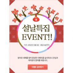 설날 이벤트 - Google 검색