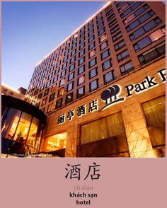 酒店 - Jiǔdiàn - khách sạn - hotel