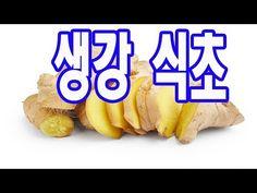 당뇨병, 고혈압 잡는 생강식초 - YouTube