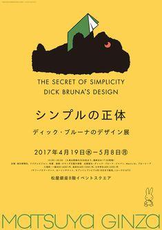 2017年4月19日(水)から5月8日(月)まで、松屋銀座8階イベントスクエアにて「シンプルの正体 ディック・ブルーナのデザイン」展が開催されます。…