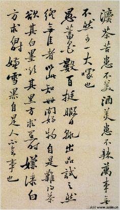 (清)郑板桥行书坡公小品册0003 Chinese Calligraphy, Caligraphy, Japanese Family Crest, Chinese Words, Chinese Brush, Typography, Lettering, Chinese Painting, Cursive