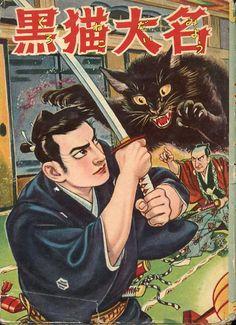太平洋文庫 涌井和夫「黒猫大名」