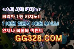 라이브카지노 ☆ GG328.COM ☆ 온라인카지노: 라이브블랙잭 ☆ GG328.COM ☆ 라이브블랙잭