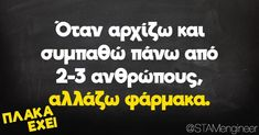 Funny Greek Quotes, Sarcasm, Jokes, Instagram Posts, Sassy, Funny Things, Husky Jokes, Memes, Chistes