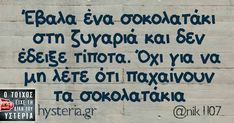 Funny Greek Quotes, Funny Quotes, Funny Memes, Hilarious, Jokes, Timeline Photos, My Photos, True Words, Just In Case