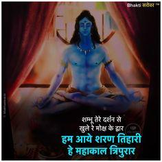 ॐ भूर्भुव: स्व: भगवते श्रीसांब सदा शिवाय नमः 🙏 #ShivShakti #Kashi #Uttarakhand #Annapurna #bholenath #maa #AnnapurnaTemple #shankar #bolenath #shivshankar #mahadev #mahakal #shivshambhu #shivbhakti #HinduTemple #MaaAnnpurna #India #Mahadev #Bhagwati #hindu #hindudharma #hinduism #festival #Blessings #BhaktiSarovar Shiv Tandav, Success Quotes, Life Quotes, Hindu Quotes, Geeta Quotes, India Facts, Vedic Mantras, Inspirational Quotes With Images, Om Namah Shivaya