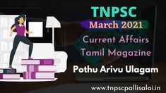 Pothu arivu ulagam March 2021 current affaris book Tamil Language, Study Notes, Study Materials, Affair, March, Thankful, Cards Against Humanity, Magazine, Books