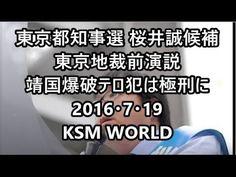 【KSM】東京都知事選 桜井誠候補 東京地裁前演説 靖国爆破テロ犯は極刑に 2016・7・19