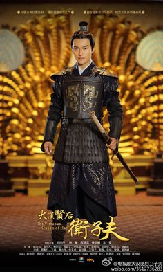 The Virtuous Queen of Han 《大汉贤后卫子夫》 - Raymond Lam, Wang Luo Dan