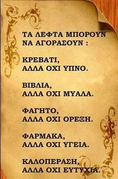Old Quotes, Greek Quotes, Wise Quotes, Motivational Quotes, Inspirational Quotes, Big Words, Greek Words, Some Words, Smart Quotes